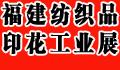 晋江印花展
