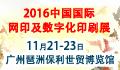 FESPA中国数码印刷展/中国国际纺织品印花展
